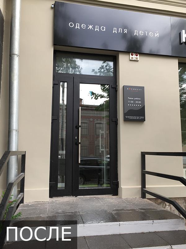 Покраска пластиковой двери и окон в черный цвет